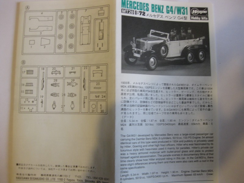 Mercedes Benz G4/W31 [ Hasegawa ; 1/72]:Le Diable roule en Mercedes FINI!!! Photo111