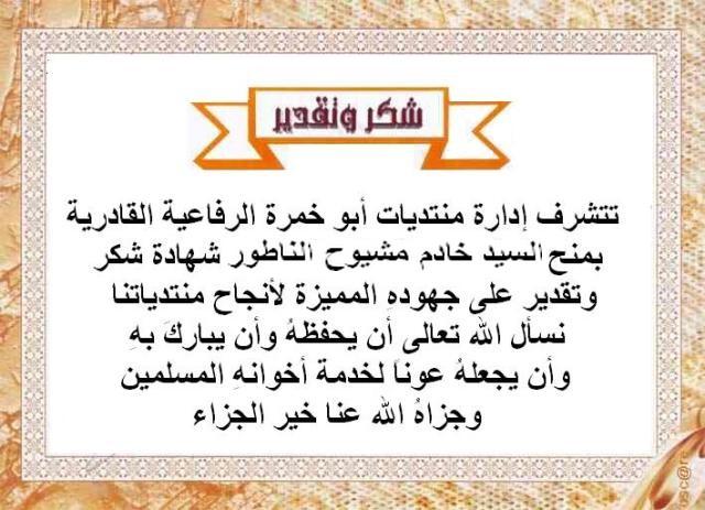 أُعطيات سيدنا عمر بن الخطاب رضي الله عنه لأهل بيت النبوة Ioca1112