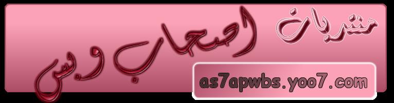 ®As7ap ღ WbS™