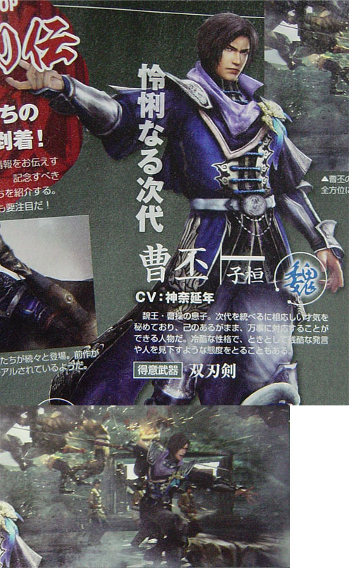 Dynasty Warriors 8 officialisé - Page 2 Cao_pi10