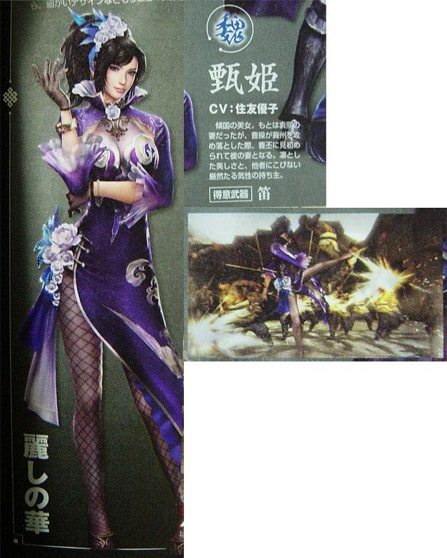 Dynasty Warriors 8 officialisé - Page 2 Jiji10