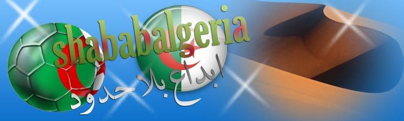 شبــــــــــ Algeria ـــــــــاب
