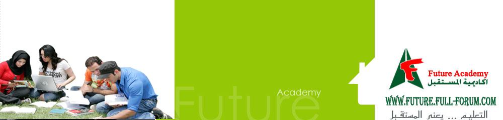 منتدى أكادمية المستقبل | future academy