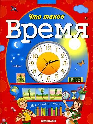 Изучаем время (ориентация во времени, часы) 7965_410