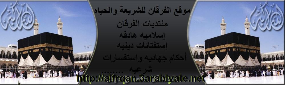 alfrqan
