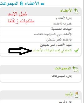 طريقة حذف عضوية من خلال الاسم أو الاي بي أو الايميل  210