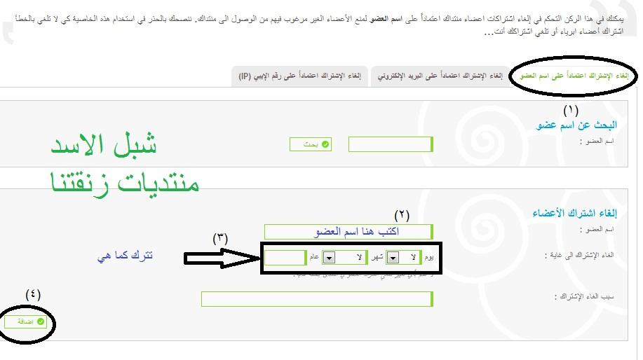 طريقة حذف عضوية من خلال الاسم أو الاي بي أو الايميل  311