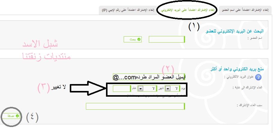 طريقة حذف عضوية من خلال الاسم أو الاي بي أو الايميل  410
