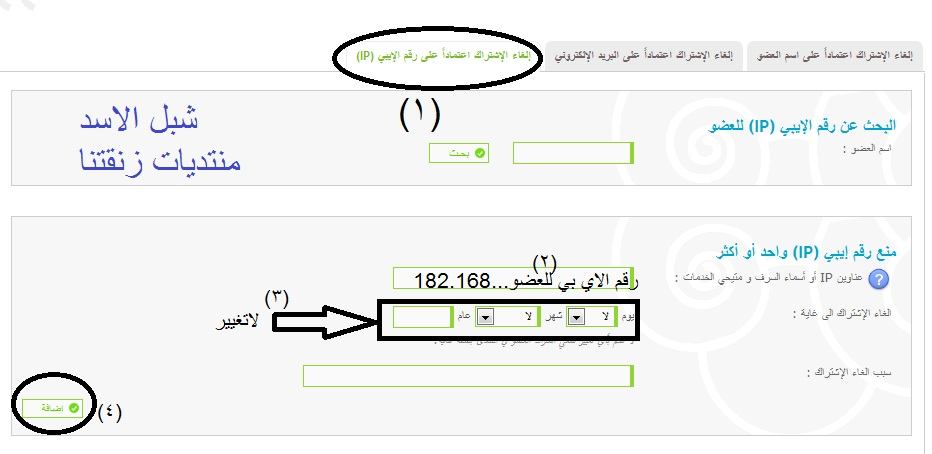 طريقة حذف عضوية من خلال الاسم أو الاي بي أو الايميل  610