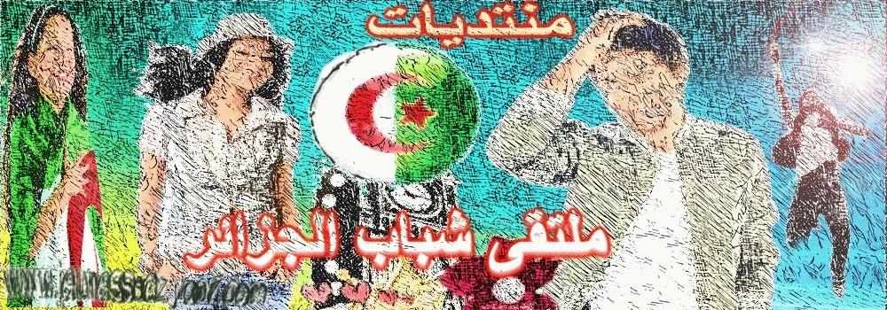 (¯`°•.¸¯`°•. ملتقى شباب الجزائر .•°`¯¸.•°`¯)