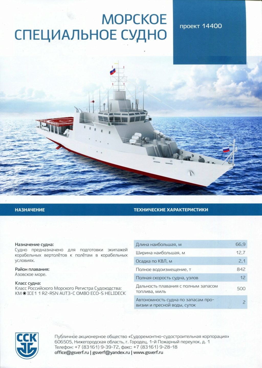 Auxilliary vessels, Special-purpose and minor naval ships - Page 21 02-66310