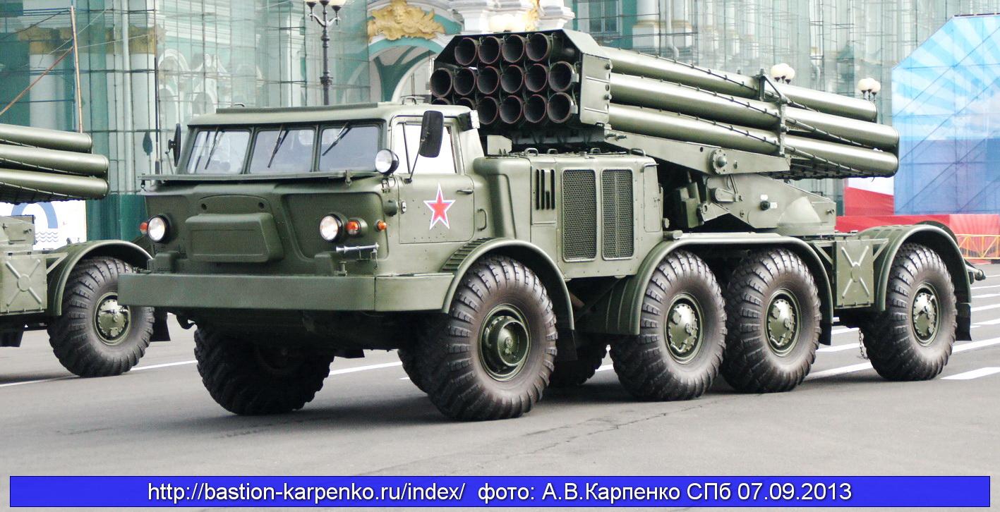 Russian MRLS: Grad, Uragan, Smerch, Tornado-G/S - Page 9 Parad_10