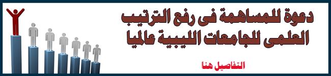 دعوة للمساهمة فى رفع الترتيب العلمى للجامعات الليبية عالميا  Rankin10