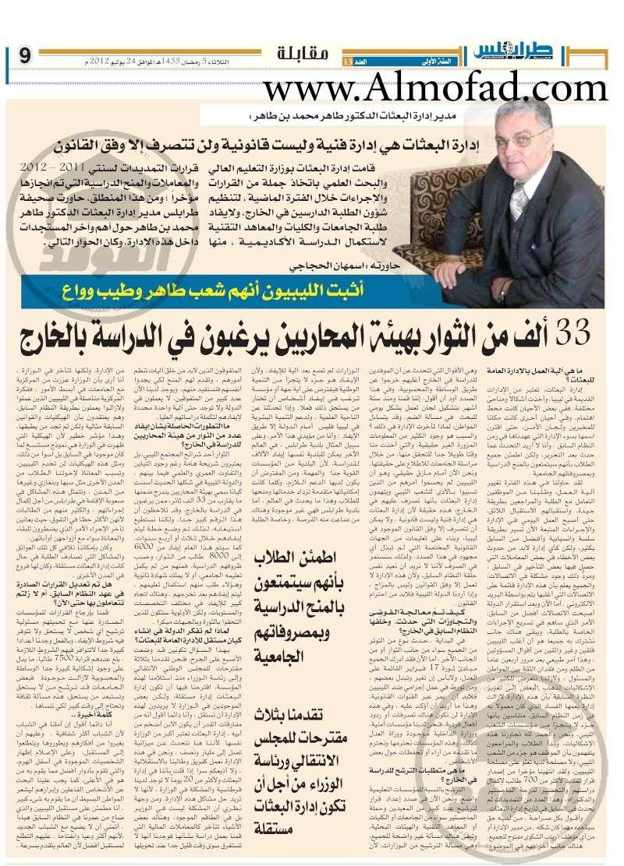لقاء السيد الطاهر بن طاهر مع صحيقة طرابلس  Tripol10