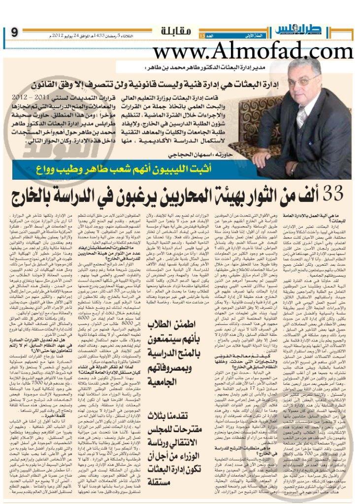 لقاء السيد الطاهر بن طاهر مع صحيقة طرابلس  Tripol11