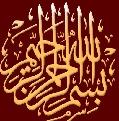مواضيع اسلامية عامة