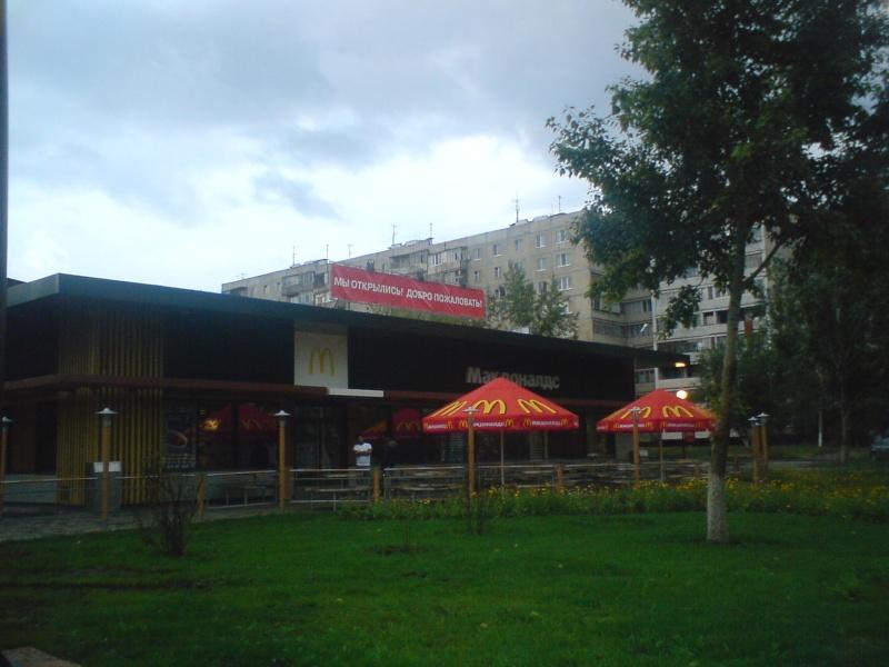 """Ресторан """"Макдоналдс"""" в Степном Dsc01910"""