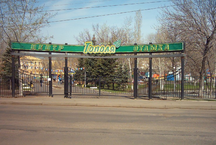 Парк ТОПОЛЯ, Оренбург Ntopol11