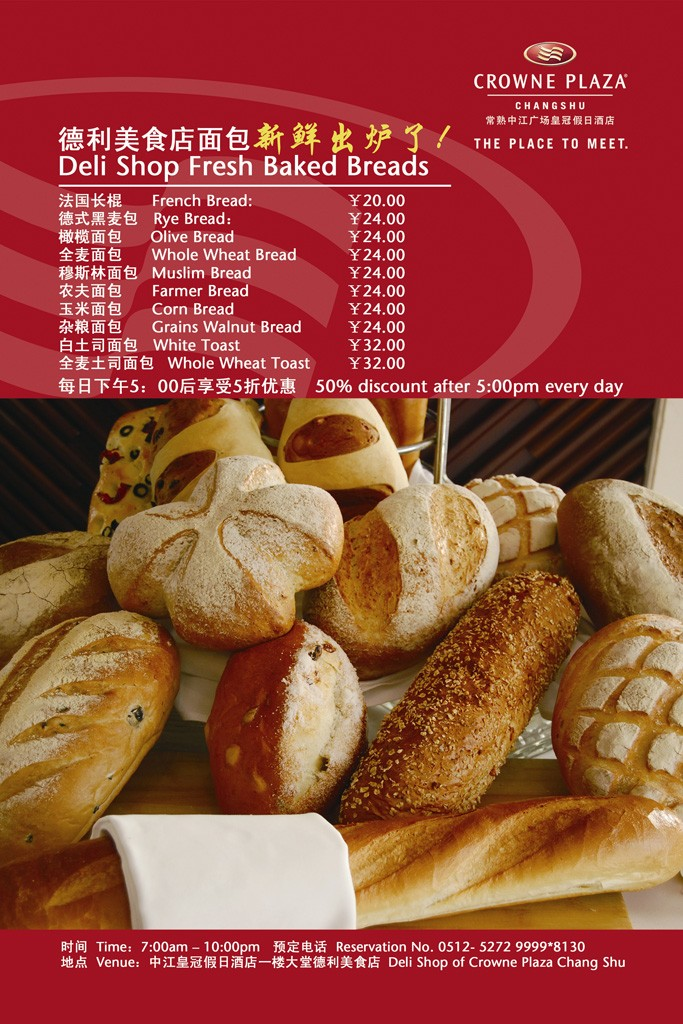 Bakery Shop at CP Changshu Deli_s10