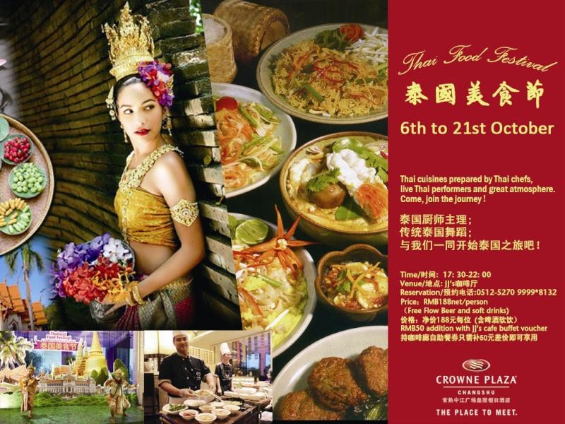 Thai Food Festival in CP Changshu ... Thai_f10