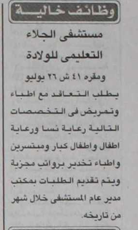 مطلوب اطباء للعمل بمستشفى الجلاء التعليمى  0jyy5b21