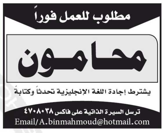 مطلوب محامون للعمل بالسعوديه فورا A1003-52