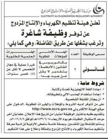 مطلوب قانونى للعمل بهيئة تنظيم الكهرباء بالسعوديه A1005100