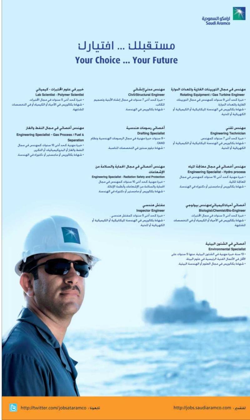 مطلوب كيميائى او مهندس بيولوجى للعمل بارامكو السعوديه A1005118
