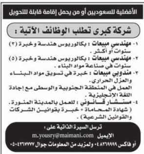 مطلوب مستشار قانونى للعمل بشركه كبرى بالسعوديه A1012-15