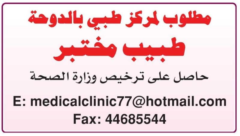مطلوب طبيب مختبر للعمل بدولة قطر Baprzk11