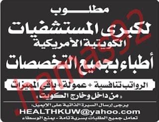 مطلوب اطباء جميع التخصصات للعمل بمستشفيات كويتيه امريكيه D8a7d260