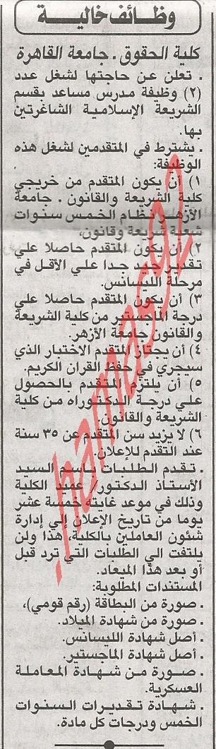 مطلوب خريجى شريعه وقانون للعمل بكلية الحقوق جامعة القاهره D8acd818