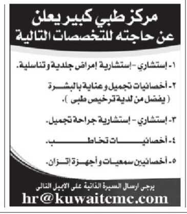 مطلوب اطباء للعمل بمركز طبى بالكويت E1002-18