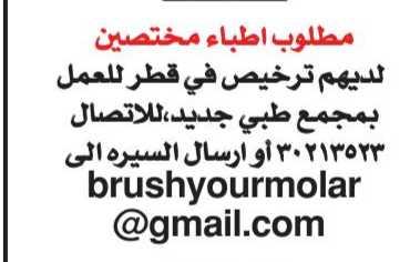 مطلوب اطباء للعمل بدولة قطر G1001-19