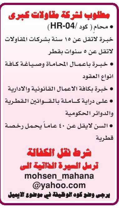 مطلوب محامى للعمل بشركة مقاولات بدولة قطر G1001-30