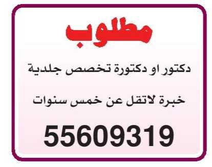 مطلوب دكتور اودكتوره تخصص جلديه للعمل بدولة قطر G1001-33