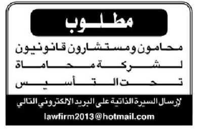 مطلوب محامون ومستشارون قانونيون للعمل بشركة محاماه بالبحرين H1003-11