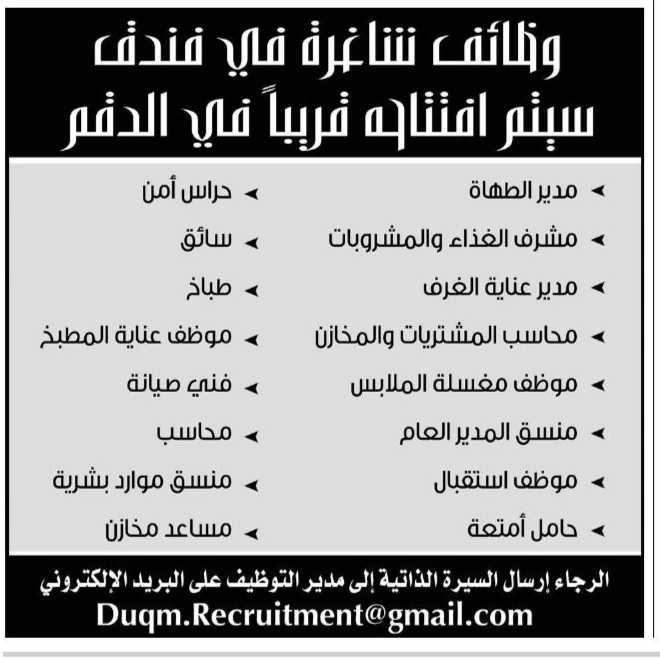 مطلوب للعمل بفندق جديد فى عمان I1006-13