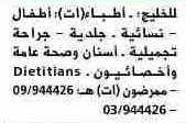 مطلوب اطباء نساء-جلديه-جراحه-اسنان للعمل بلبنان Jzio0011