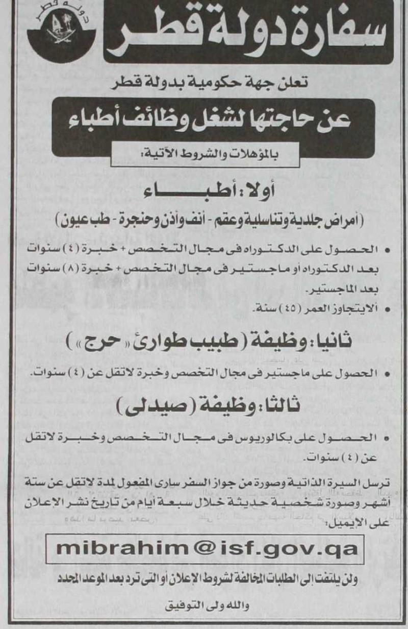 مطلوب اطباء للعمل بدولة قطر K1001-31
