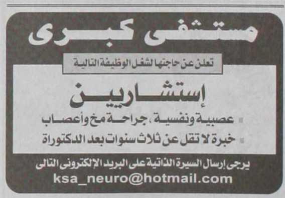 مطلوب اطباء لمستشفى كبرى K1001-50