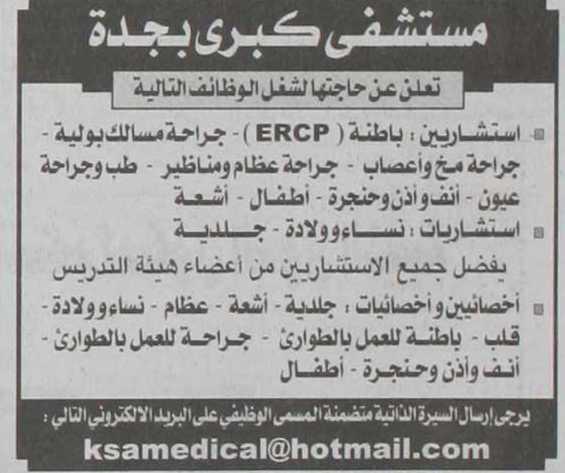 مطلوب اطباء للعمل بمستشفى كبرى بجده السعوديه K1001102