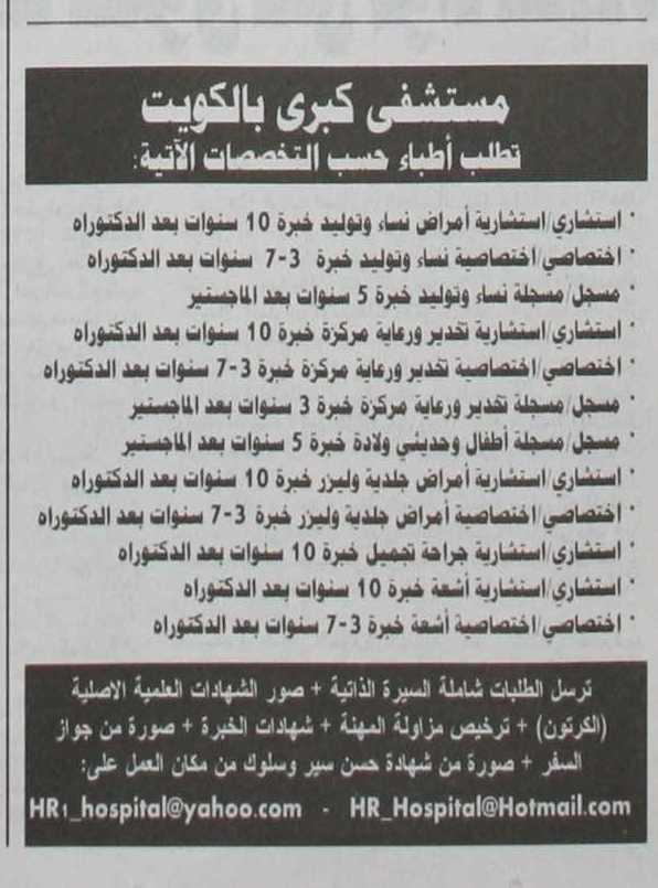 مطلوب اخصائيين واستشاريين للعمل بمستشفى كبرى بالكويت K1001170