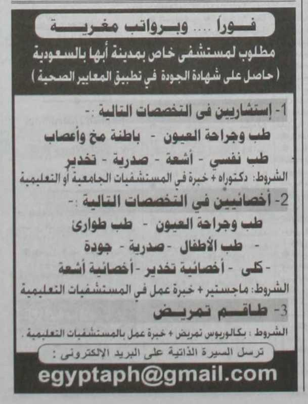مطلوب استشاريين واخصائيين للعمل بالسعوديه K1001201