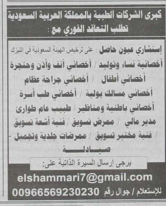 مطلوب اطباء للعمل بالمملكه العربيه السعوديه K1001309