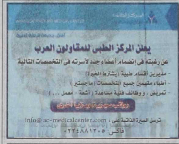مطلوب اطباء جميع التخصصات للعمل بالمركز الطبى للمقاولون العرب K1001320