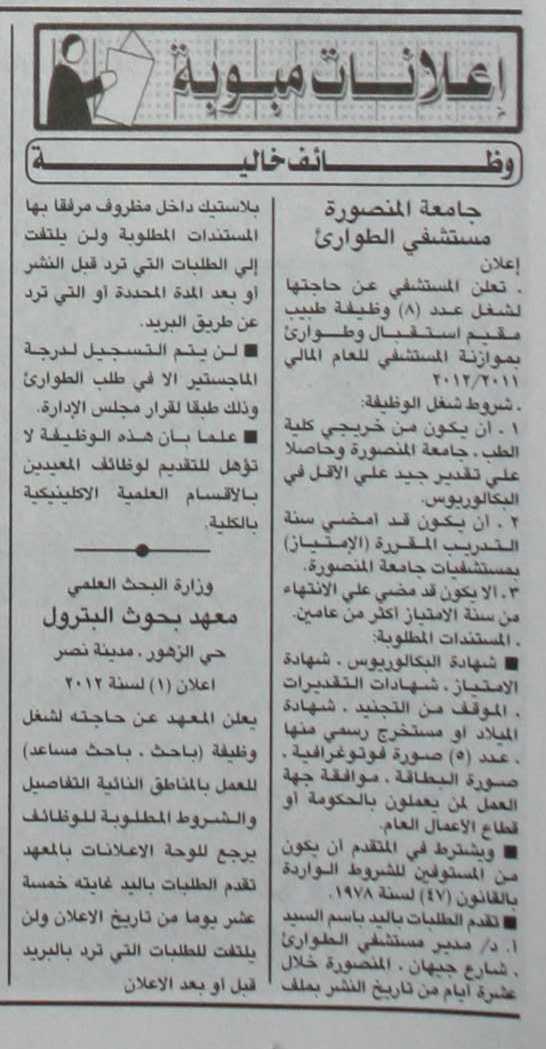 مطلوب طبيب للعمل بمستشفى جامعة المنصوره K1001331