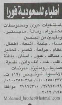 مطلوب اطباء من الجنسين للعمل بمستشفيات كبرى بالسعوديه K1001353