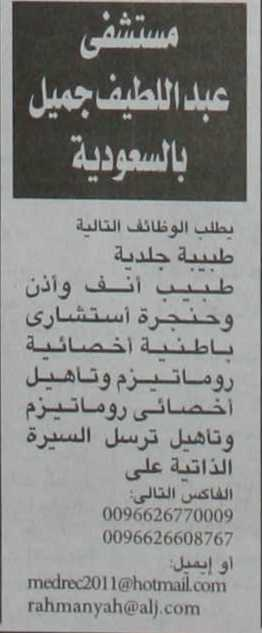 مطلوب اطباء وطبيبات للعمل بمستشفى عبد اللطيف جميل بالسعوديه K1001380