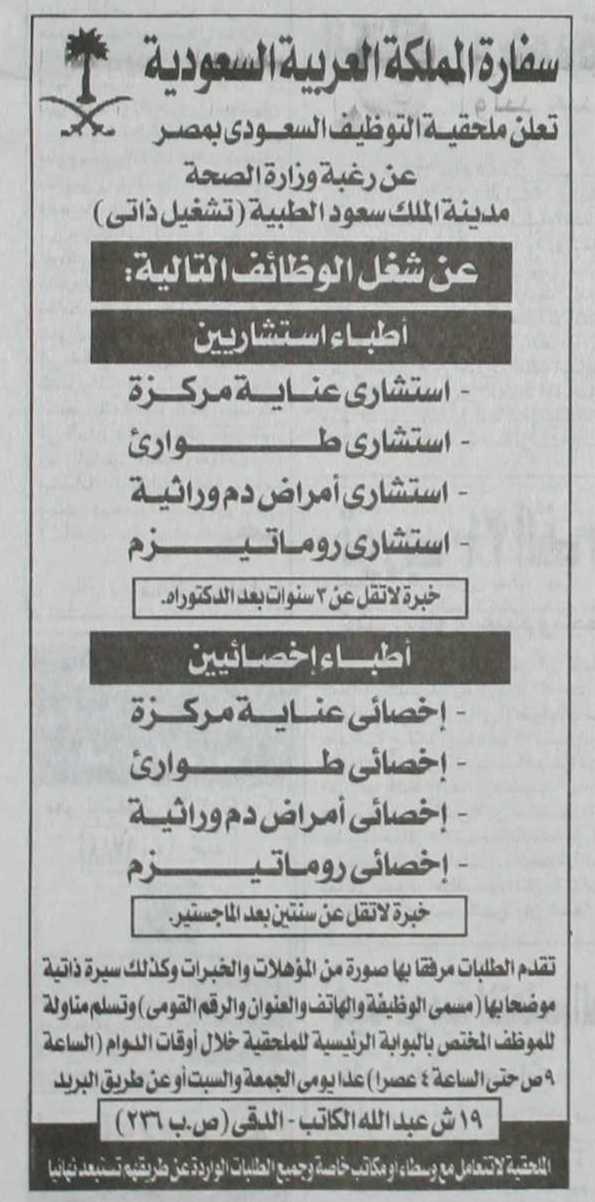 مطلوب اطباء استشاريين واطباء اخصائيين للعمل بوزارة الصحه السعوديه K1001405